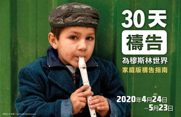 2020 30天為穆斯林世界禱告(家庭版)