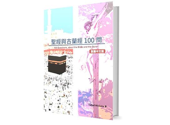 聖經與古蘭經100問