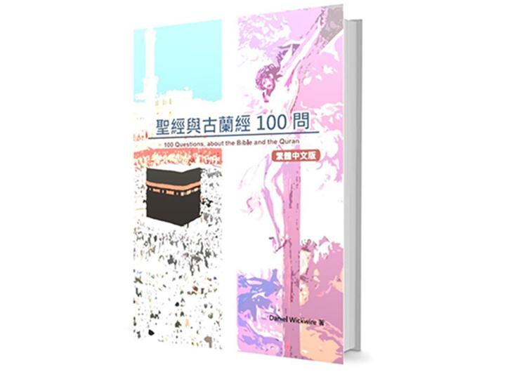 (請至校園購買)聖經與古蘭經100問