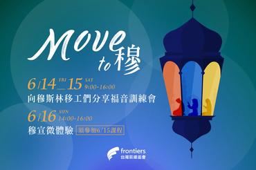 Move to穆--向穆斯林移工們分享福音訓練會