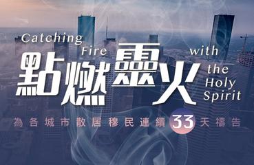 點燃靈火連續33天禱告計畫