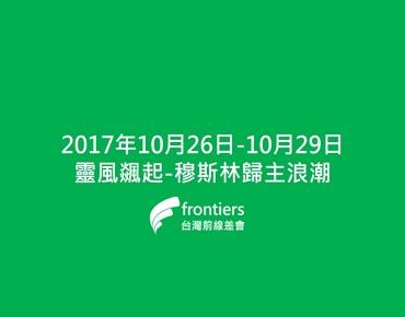 靈風飊起2017/10/27(一)