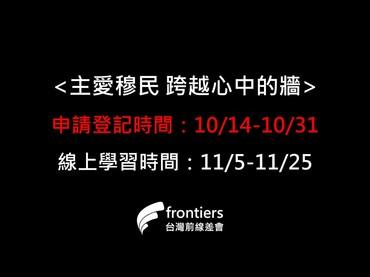 11/5-11/25<主愛穆民 跨越心中的牆>線上學習申請