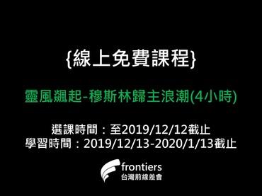 {線上免費課程} 靈風飊起(申請至12/12截止)