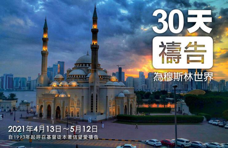 2021為穆斯林世界禱告30天(普通版)